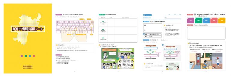 LINE 「みやぎ情報活用ノート」を宮城県教育委員会・仙台市教育委員会と共同開発