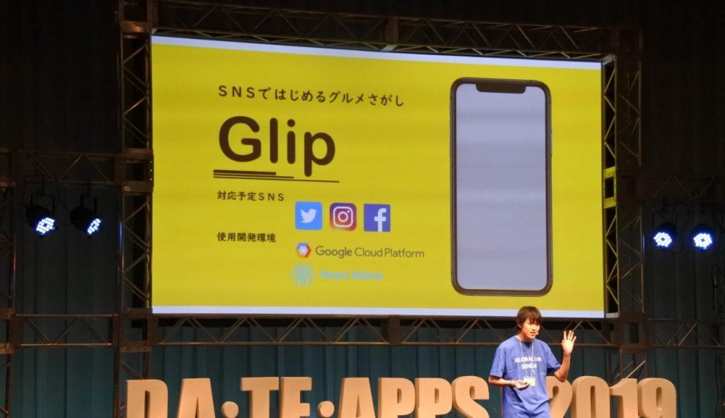 プレゼンの様子‐東北最大級のアプリコンテスト『DA・TE・APPS!2019』