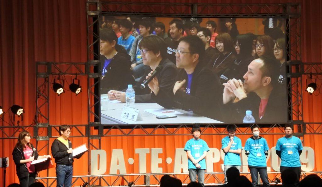 質疑応答‐東北最大級のアプリコンテスト『DA・TE・APPS!2019』