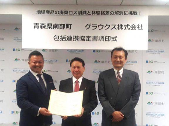 「KURADASHI.jp」を運営するグラウクスが青森県南部町と包括連携協定を締結 画像1