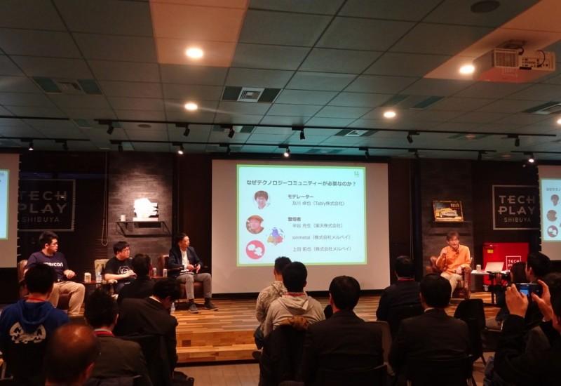 テクノロジーで仙台を盛り上げる! 自治体×民間で生み出すビジネス事例とテクノロジーコミュニティーを語るイベントが開催写真