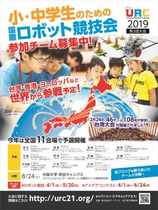 小中学生のための国際ロボット競技会『URC2019』、参加申込受付をスタート 東北地区の予選は7月27日に宮城教育大学で_写真