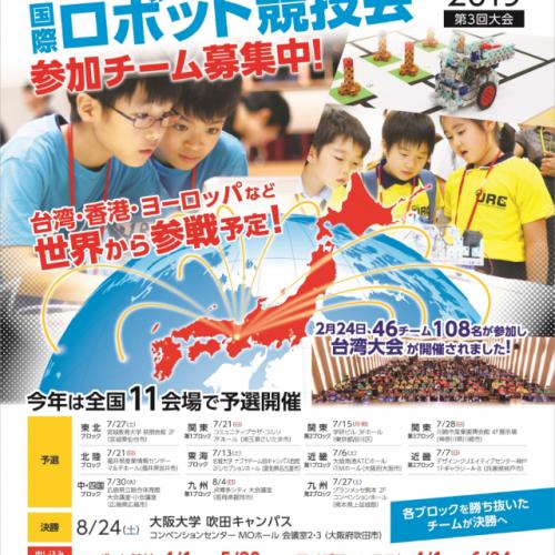 小中学生のための国際ロボット競技会『URC2019』、参加申込受付をスタート! 東北地区の予選は7月27日に宮城教育大学で