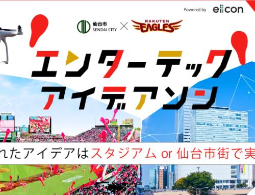 楽天イーグルス×仙台市、エンターテックアイデアソンを2019年2月に開催
