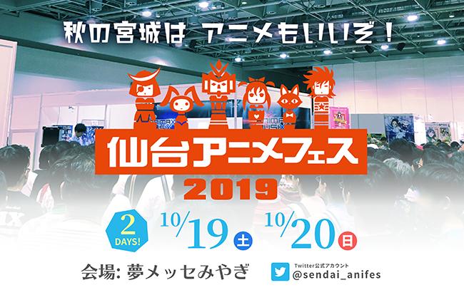 東北最大級のコンテンツエキスポ『仙台アニメフェス2019』開催決定! アニソンイベント「Re:animation」とのコラボ企画も 写真1