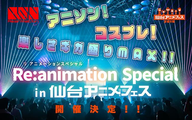 東北最大級のコンテンツエキスポ『仙台アニメフェス2019』開催決定! アニソンイベント「Re:animation」とのコラボ企画も 写真2