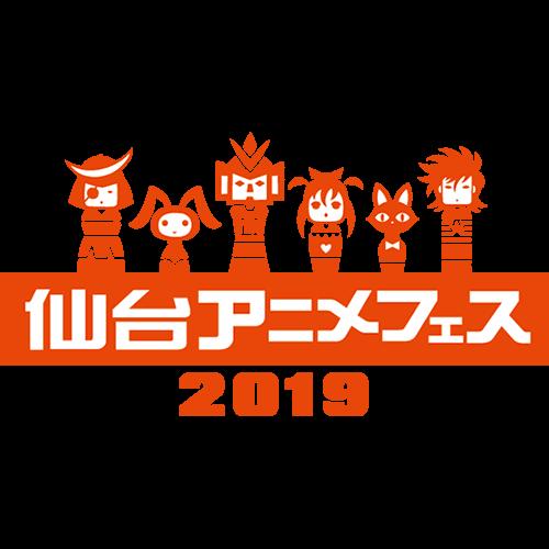 東北最大級のコンテンツエキスポ『仙台アニメフェス2019』開催決定! アニソンイベント「Re:animation」とのコラボ企画も 写真