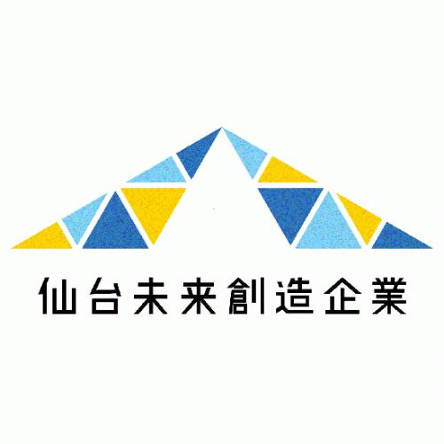 地元中小企業の新規上場を支援へ 仙台市が「仙台未来創造企業創出プログラム」参加企業を募集中 写真