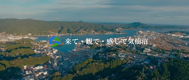 気仙沼市が地域の魅力あふれるPR動画を制作 YouTubeで公開中 写真
