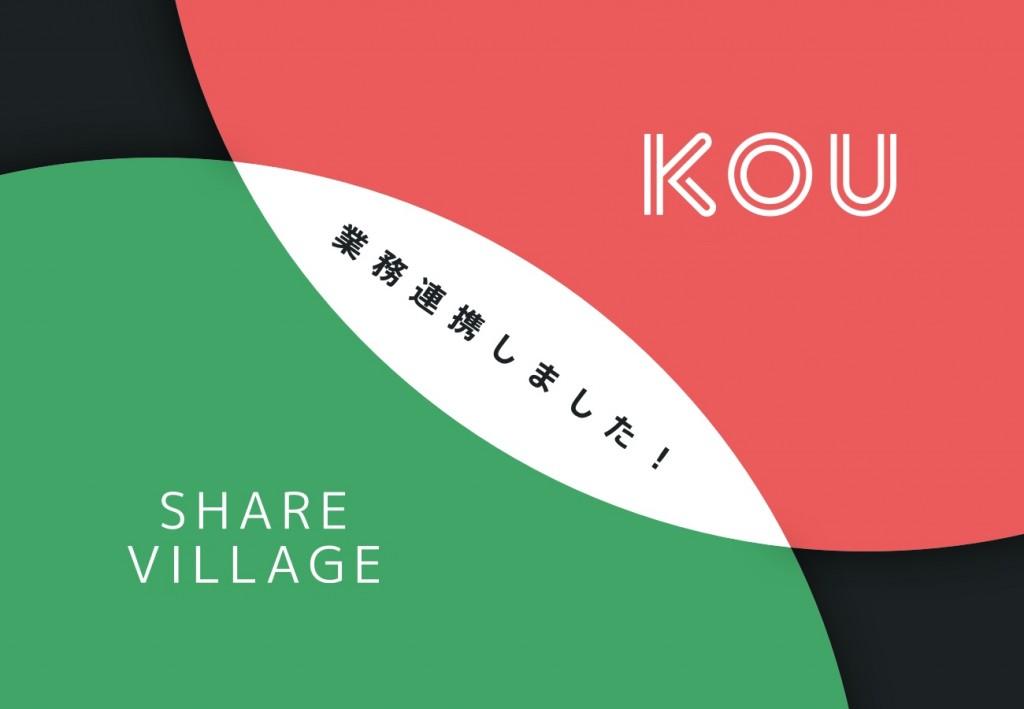 スマホアプリ「KOU」が秋田県発の村民コミュニティ「SHARE VILLAGE」と連携 リアルタイムでの相互コミュニケーションが可能に 写真1