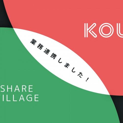 「KOU」が秋田発の村民コミュニティ「SHARE VILLAGE」と連携 リアルタイムで村民同士の相互コミュニケーションが可能に