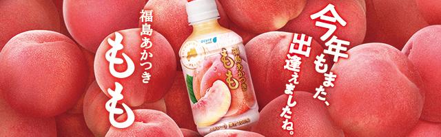 昨年SNSで話題となった果汁100%ジュース『福島あかつき もも』今年は 6月18日に発売開始 写真