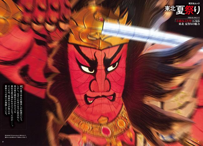 昭文社がムック本『みちのくパワーがさく裂する! 東北 夏祭り』を発売 写真