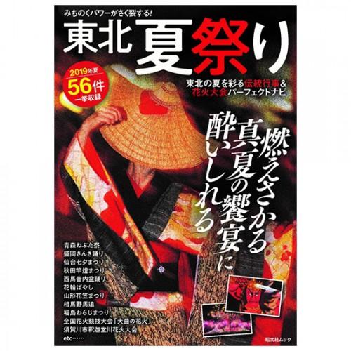 昭文社がムック本『みちのくパワーがさく裂する! 東北 夏祭り』を発売 アイキャッチ画像