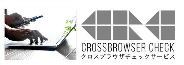 ウェブレッジが「クロスブラウザチェックサービス」をAPPS JAPAN 2019に出展 写真