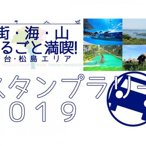 JAF宮城が「街・海・山まるごと満喫!スタンプラリー2019」を開催中! アイキャッチ画像