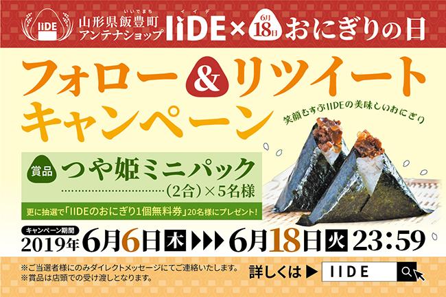 「山形県飯豊町アンテナショップIIDE(イイデ)」が「おにぎりの日」キャンペーンを実施中! キャンペーン画像
