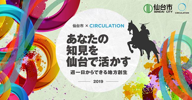 サーキュレーションと仙台市が中小企業の支援に携わるプロ人材を募集中