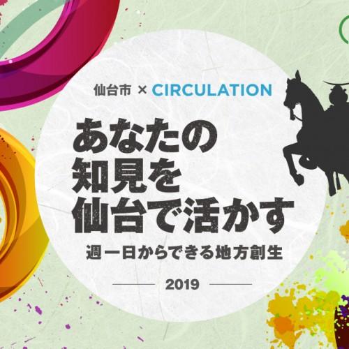 サーキュレーションと仙台市が中小企業の支援に携わるプロ人材を募集中 アイキャッチ画像