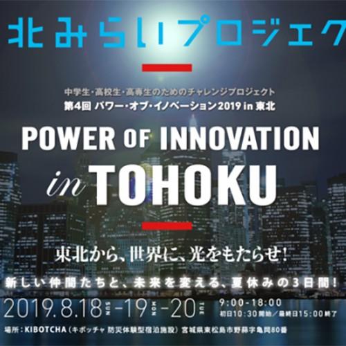 河北新報社が8月に「河北みらいプロジェクト 第4回 パワー・オブ・イノベーション2019 in 東北」を開催! アイキャッチ写真