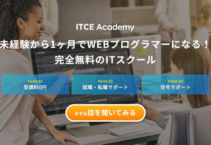エンライズコーポレーションが仙台に「ITCE Academy」を開校 未経験でも1ヶ月でWEBプログラマーに! イメージ
