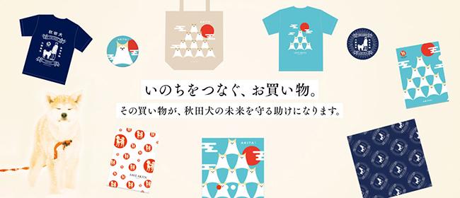 秋田犬の保存・保護団体ONE FOR AKITAが公式ストア「秋田犬のモノ」をオープン! イメージ