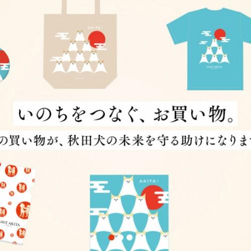 秋田犬の保存・保護団体ONE FOR AKITAが公式ストア「秋田犬のモノ」をオープン! アイキャッチ