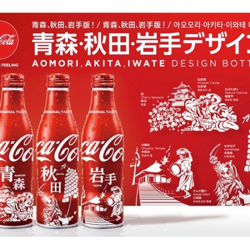 コカ・コーラから北東北デザインの地域限定ボトル第2弾が登場! 7月8日から発売開始 アイキャッチ
