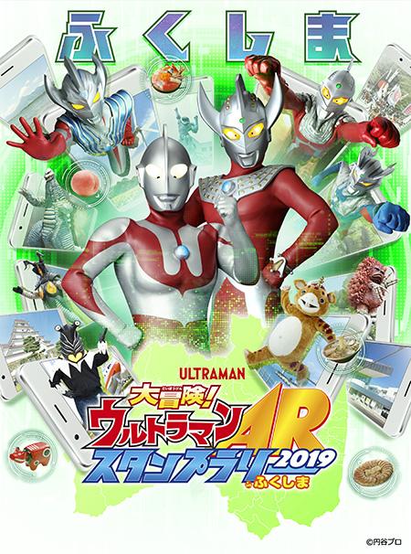 人気イベント「大冒険!ウルトラマンARスタンプラリーinふくしま2019」が7月11日から開催!イメージ
