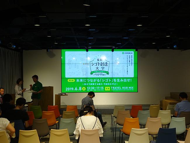 東北で「シゴト」をするとは?東北で創業する魅力・可能性を学ぶイベントが開催!