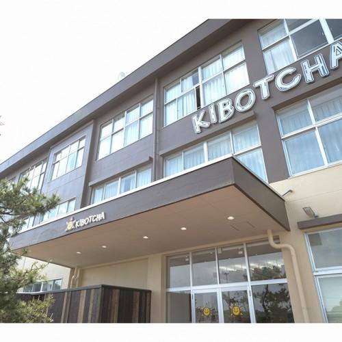 防災エデュテイメント施設「KIBOTCHA」が1周年記念感謝祭を開催! 新施設のオープンも アイキャッチ画像