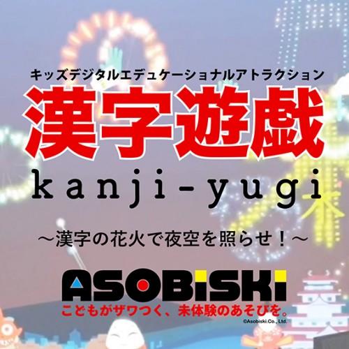 デザイニウムが「漢字遊戯」をコンテンツ提供 アソビスキー社と協業を開始 アイキャッチ画像