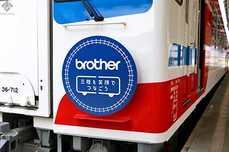 ブラザー工業、三陸鉄道で「三陸の笑顔を募集します」キャンペーンを開始