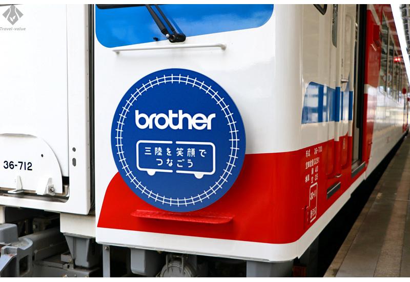 ブラザー工業、三陸鉄道で「三陸の笑顔を募集します」キャンペーンを開始 アイキャッチ画像