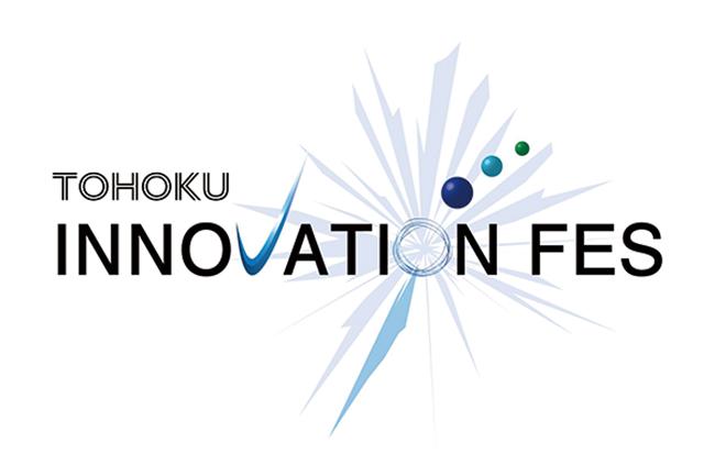 「Tohoku Innovation Fes vol.2」 9月21日に仙台で開催! 主宰山崎孝一郎氏に聞くその魅力とイノフェスが描く未来 メイン画像
