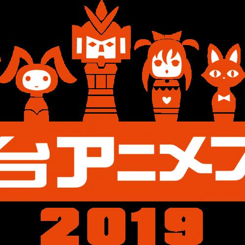 小松彩夏とすみれおじさんが仙台アニメフェスの応援大使に就任! アイキャッチ画像