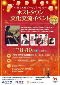 歌とお笑いを通じた台湾との文化交流イベント 8月10日に青森県弘前市で開催!