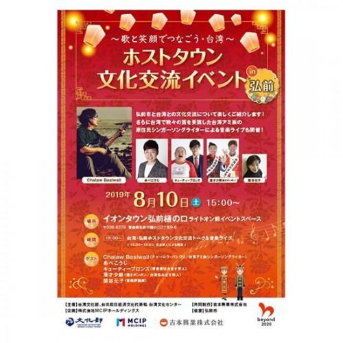 歌とお笑いを通じた台湾との文化交流イベントが8月10日に青森県弘前市で開催! アイキャッチ画像