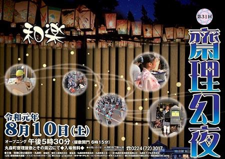 一夜限りの夏の風物詩「齋理幻夜」が丸森町で開催! ポスター画像
