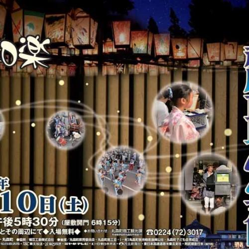 一夜限りの夏の風物詩「齋理幻夜」が丸森町で開催! アイキャッチ画像