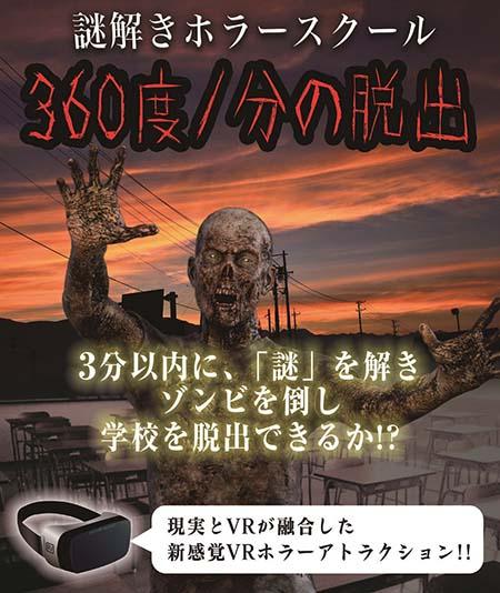 新感覚VRアトラクション「謎解きホラースクール」開催中! 仙台フォーラスで