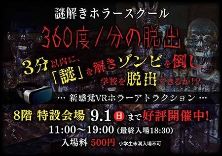 新感覚VRアトラクション「謎解きホラースクール」開催中! 仙台フォーラスで ポスター画像