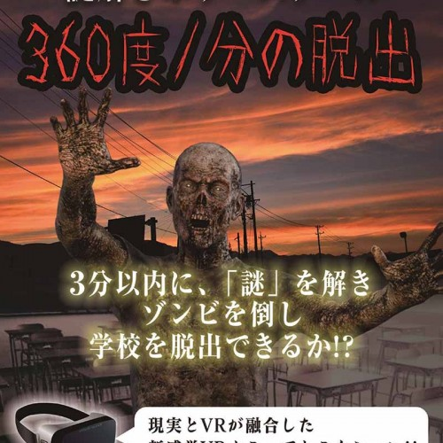 新感覚VRアトラクション「謎解きホラースクール」開催中! 仙台フォーラスで アイキャッチ画像