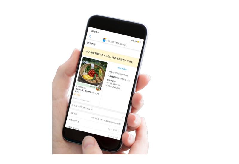 産直アプリ「ポケットマルシェ」 支払い時のコンビニ決済が可能に アイキャッチ画像