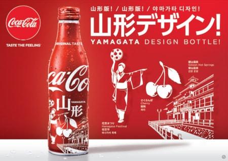 コカ・コーラ、山形版地域限定ボトルを 9月2日から発売 ボトルイメージ