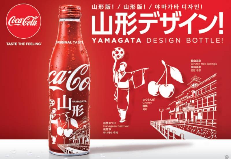 コカ・コーラ、山形版地域限定ボトルを 9月2日から発売 アイキャッチ画像
