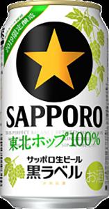 「サッポロ生ビール黒ラベル 東北ホップ100%」10月23日に東北エリア限定で発売 メイン写真