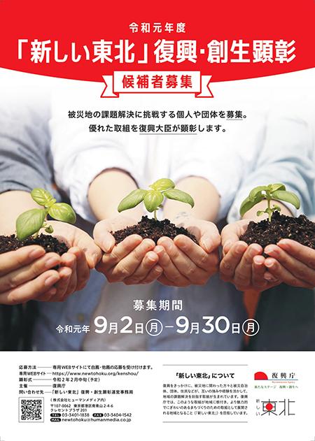 令和元年度「新しい東北」復興・創生顕彰の募集が9月2日より開始 募集要項(表)