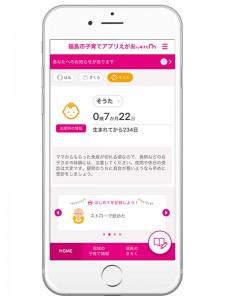エムティーアイの母子手帳アプリ『母子モ』が福島県福島市で本導入!東北地方の県庁所在地では初 アプリメイン画面イメージ