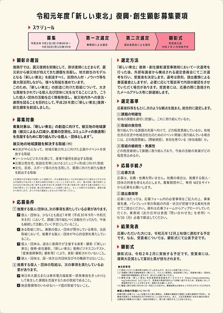 令和元年度「新しい東北」復興・創生顕彰の募集が9月2日より開始 募集要項(裏)